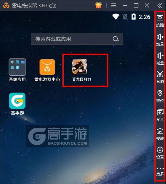 青龙偃月刀电脑版启动游戏及常用功能