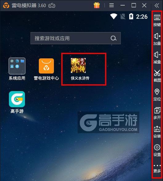 侠义水浒传电脑版启动游戏及常用功能