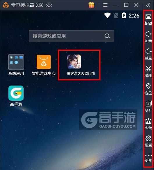 侠客游之天道问情电脑版启动游戏及常用功能