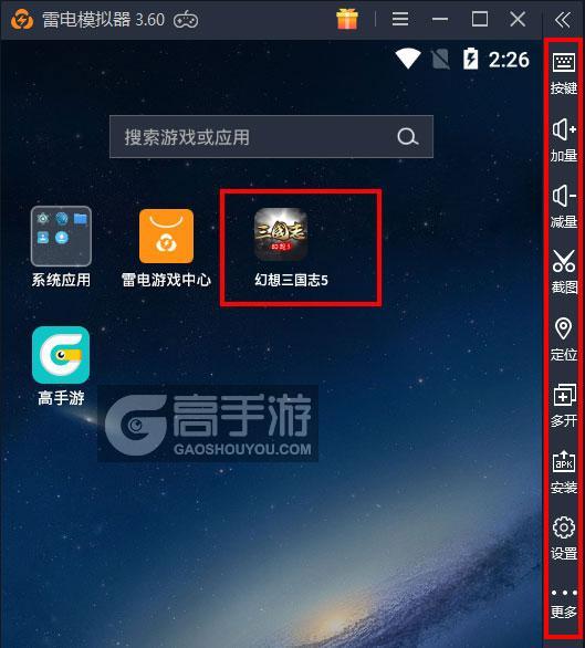幻想三国志5电脑版启动游戏及常用功能