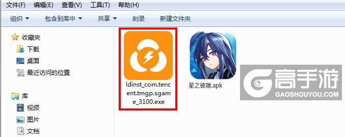 星之彼端电脑版安装程序