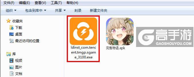 完售物语电脑版安装程序
