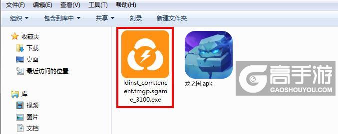 龙之国电脑版安装程序