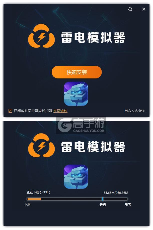 龙之国电脑版安装过程
