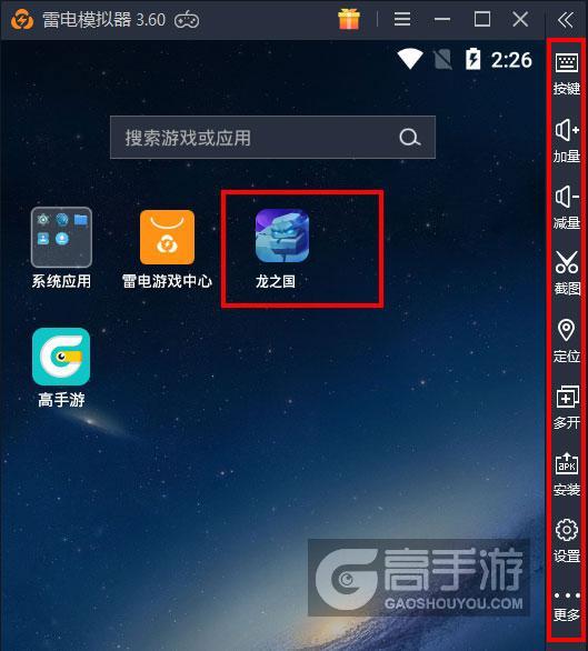 龙之国电脑版启动游戏及常用功能