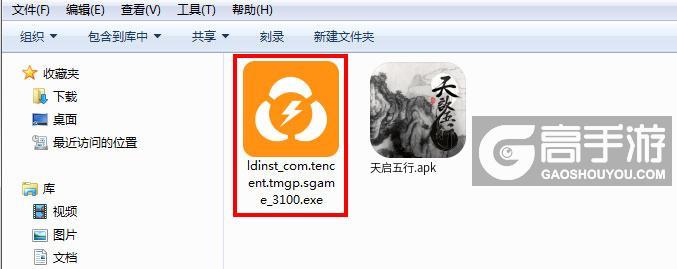 天启五行电脑版安装程序