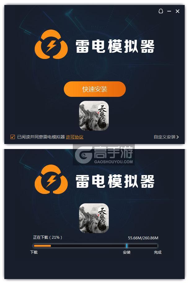 天启五行电脑版安装过程