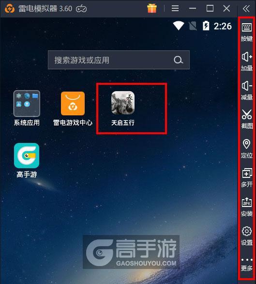 天启五行电脑版启动游戏及常用功能