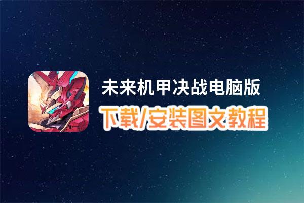 未来机甲决战电脑版_电脑玩未来机甲决战模拟器下载、安装攻略教程