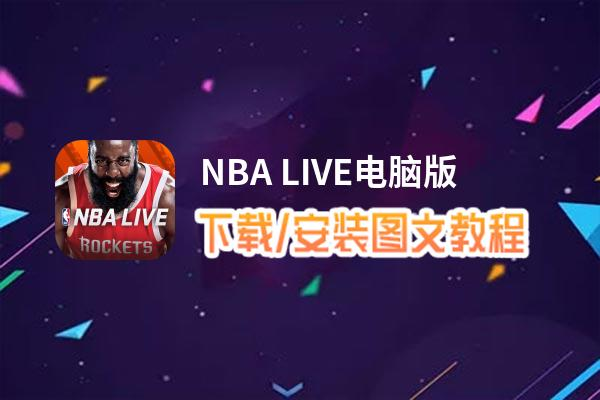 NBA LIVE电脑版_电脑玩NBA LIVE模拟器下载、安装攻略教程