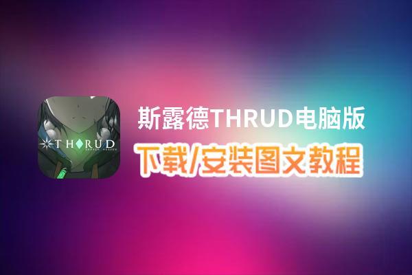 斯露德THRUD电脑版_电脑玩斯露德THRUD模拟器下载、安装攻略教程