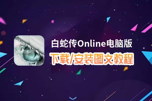 白蛇传Online电脑版_电脑玩白蛇传Online模拟器下载、安装攻略教程