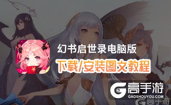 幻书启世录电脑版_电脑玩幻书启世录模拟器下载、安装攻略教程