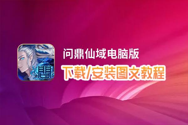 问鼎仙域电脑版_电脑玩问鼎仙域模拟器下载、安装攻略教程