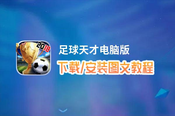 足球天才电脑版_电脑玩足球天才模拟器下载、安装攻略教程