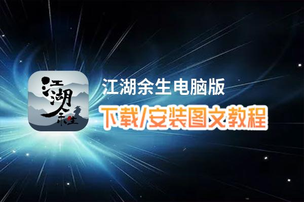 江湖余生電腦版_電腦玩江湖余生模擬器下載、安裝攻略教程