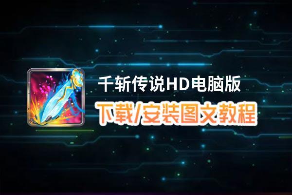 千斩传说HD电脑版_电脑玩千斩传说HD模拟器下载、安装攻略教程