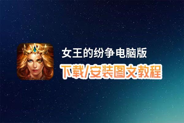 女王的纷争电脑版_电脑玩女王的纷争模拟器下载、安装攻略教程