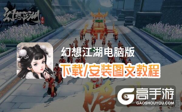 幻想江湖电脑版 电脑玩幻想江湖模拟器下载、安装攻略教程