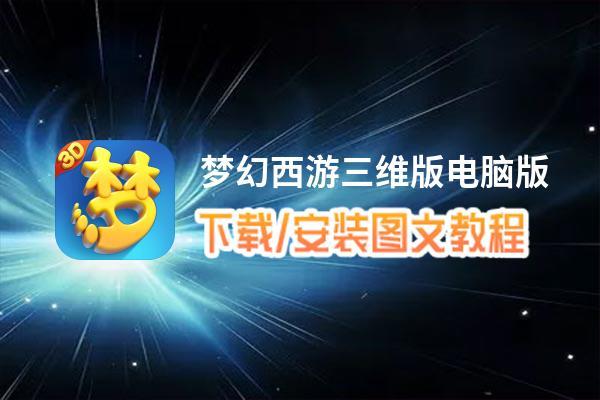 梦幻西游三维版电脑版_电脑玩梦幻西游三维版模拟器下载、安装攻略教程