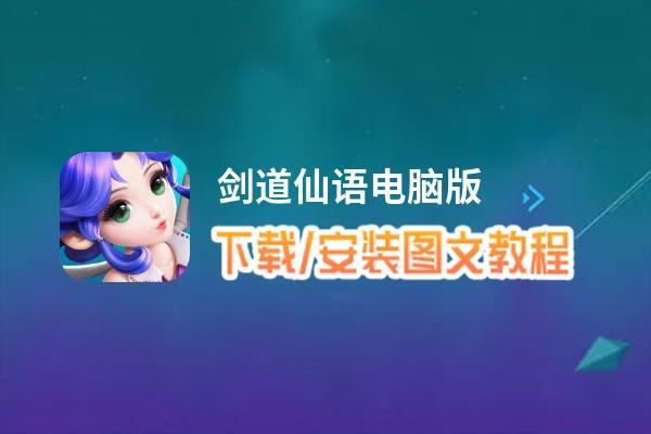 剑道仙语电脑版_电脑玩剑道仙语模拟器下载、安装攻略教程
