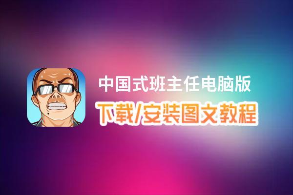 中國式班主任電腦版_電腦玩中國式班主任模擬器下載、安裝攻略教程
