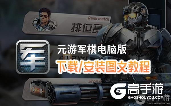 元游军棋电脑版 电脑玩元游军棋模拟器下载、安装攻略教程