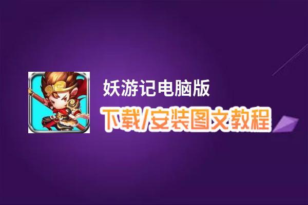 妖游記電腦版_電腦玩妖游記模擬器下載、安裝攻略教程