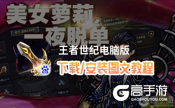 王者世纪电脑版 电脑玩王者世纪模拟器下载、安装攻略教程
