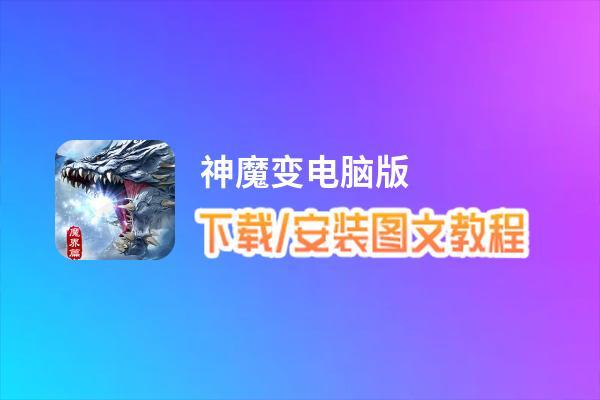 神魔變電腦版_電腦玩神魔變模擬器下載、安裝攻略教程