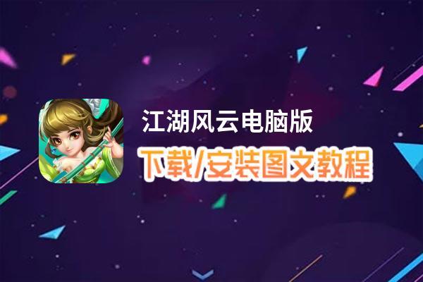 江湖风云电脑版_电脑玩江湖风云模拟器下载、安装攻略教程