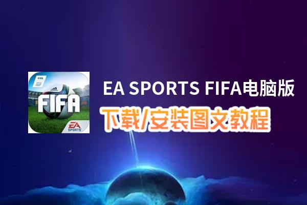 EA SPORTS FIFA电脑版_电脑玩EA SPORTS FIFA模拟器下载、安装攻略教程