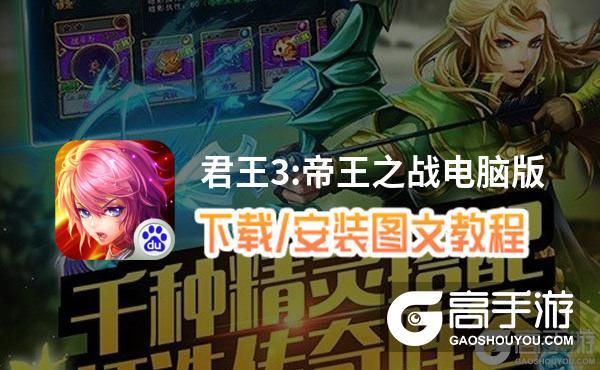 君王3:帝王之战电脑版 电脑玩君王3:帝王之战模拟器下载、安装攻略教程