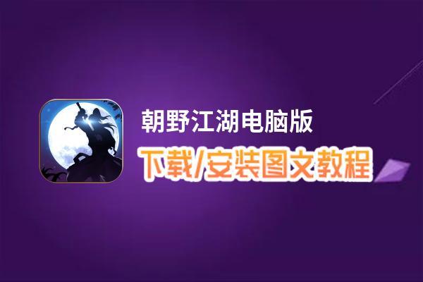 朝野江湖电脑版_电脑玩朝野江湖模拟器下载、安装攻略教程