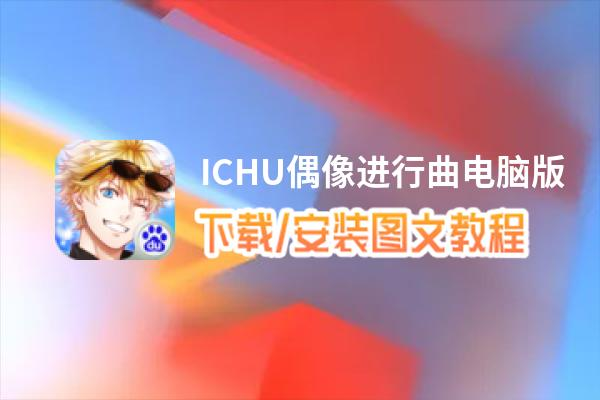 ICHU偶像进行曲电脑版_电脑玩ICHU偶像进行曲模拟器下载、安装攻略教程