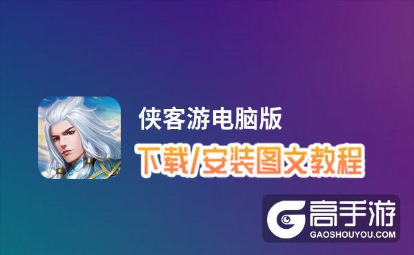 俠客游電腦版 電腦玩俠客游模擬器下載、安裝攻略教程