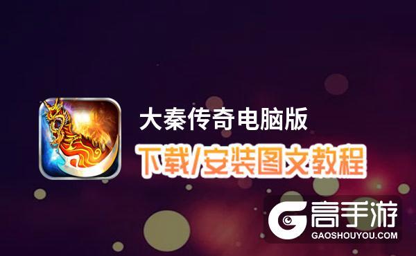 大秦传奇电脑版_电脑玩大秦传奇模拟器下载、安装攻略教程
