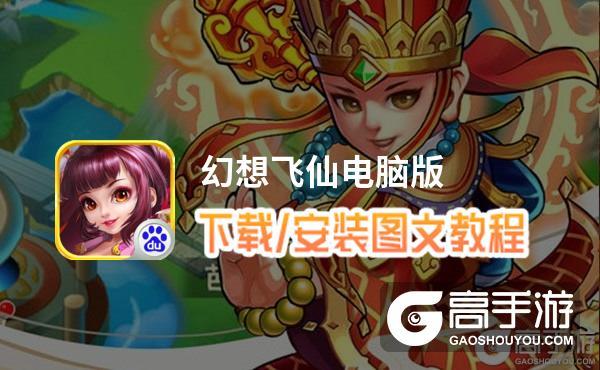幻想飞仙电脑版 电脑玩幻想飞仙模拟器下载、安装攻略教程