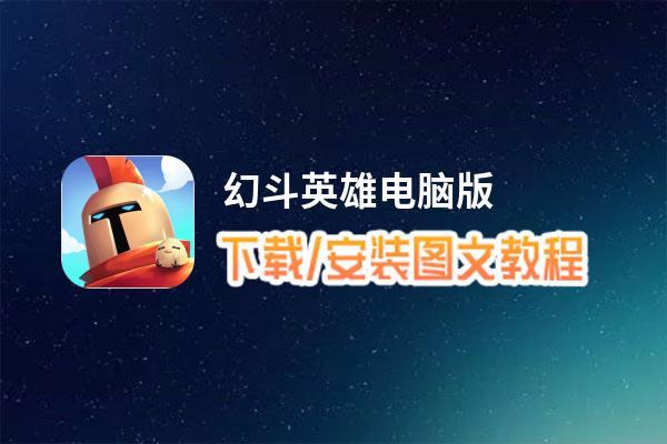 幻斗英雄电脑版_电脑玩幻斗英雄模拟器下载、安装攻略教程
