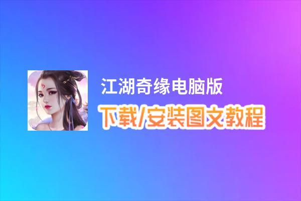江湖奇缘电脑版_电脑玩江湖奇缘模拟器下载、安装攻略教程
