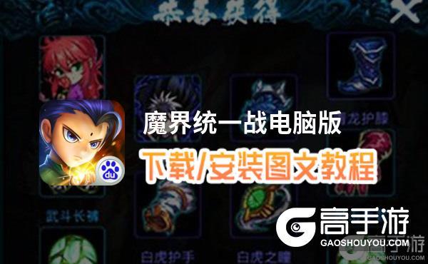 魔界統一戰電腦版 電腦玩魔界統一戰模擬器下載、安裝攻略教程