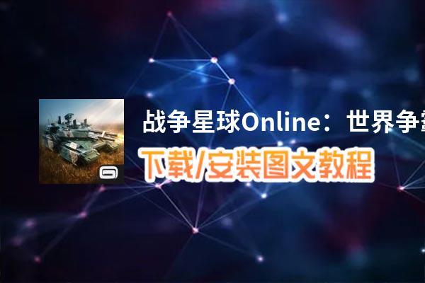 战争星球Online:世界争霸电脑版_电脑玩战争星球Online:世界争霸模拟器下载、安装攻略教程