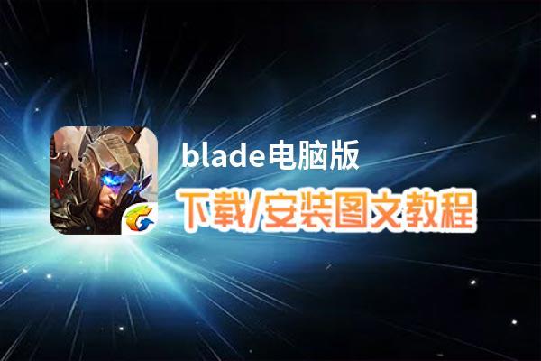 blade电脑版_电脑玩blade模拟器下载、安装攻略教程