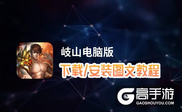 岐山电脑版_电脑玩岐山模拟器下载、安装攻略教程