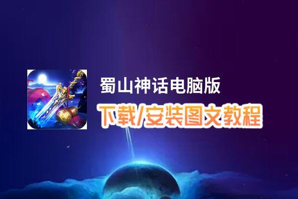 蜀山神话电脑版_电脑玩蜀山神话模拟器下载、安装攻略教程
