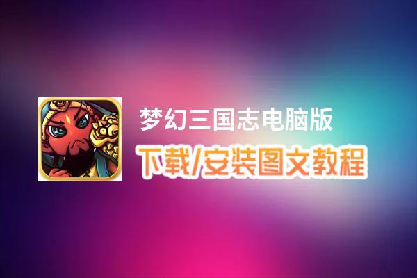 梦幻三国志电脑版_电脑玩梦幻三国志模拟器下载、安装攻略教程