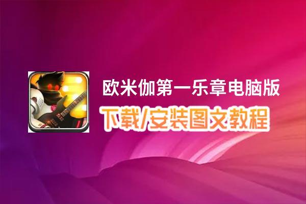 欧米伽第一乐章电脑版_电脑玩欧米伽第一乐章模拟器下载、安装攻略教程