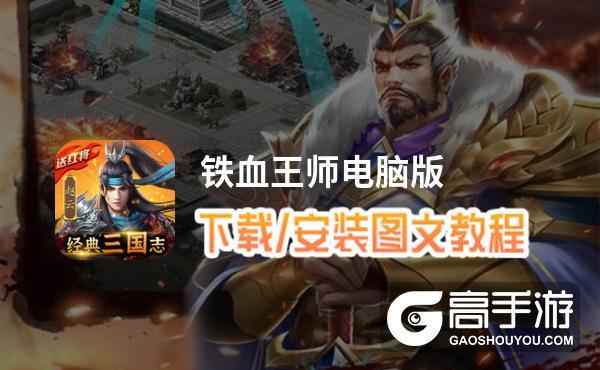 鐵血王師電腦版_電腦玩鐵血王師模擬器下載、安裝攻略教程