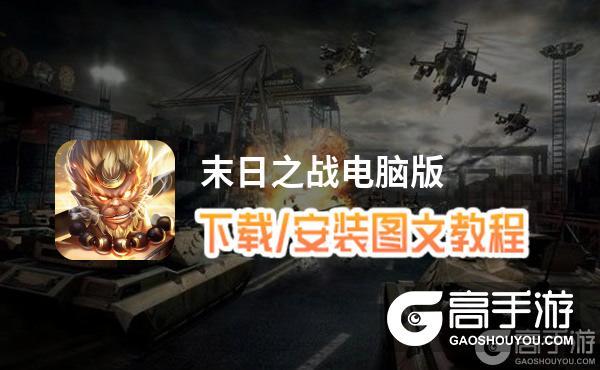 末日之战电脑版_电脑玩末日之战模拟器下载、安装攻略教程