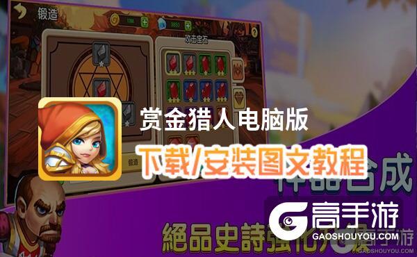 赏金猎人电脑版 电脑玩赏金猎人模拟器下载、安装攻略教程